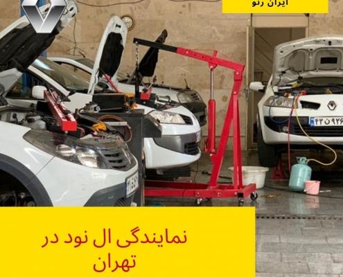 نمایندگی ال نود در تهران