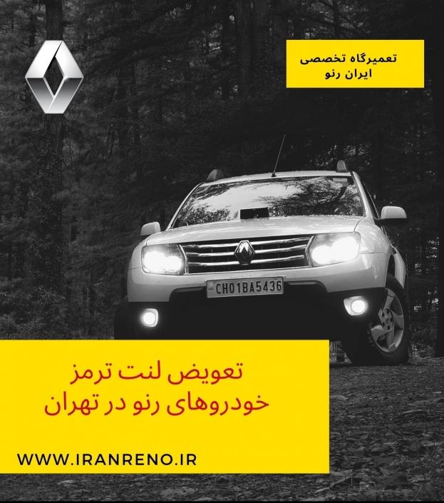 تعویض لنت ترمز خودروهای رنو در تهران