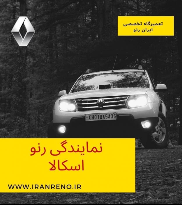 نمایندگی رنو اسکالا   نمایندگی رنو اسکالا در تهران