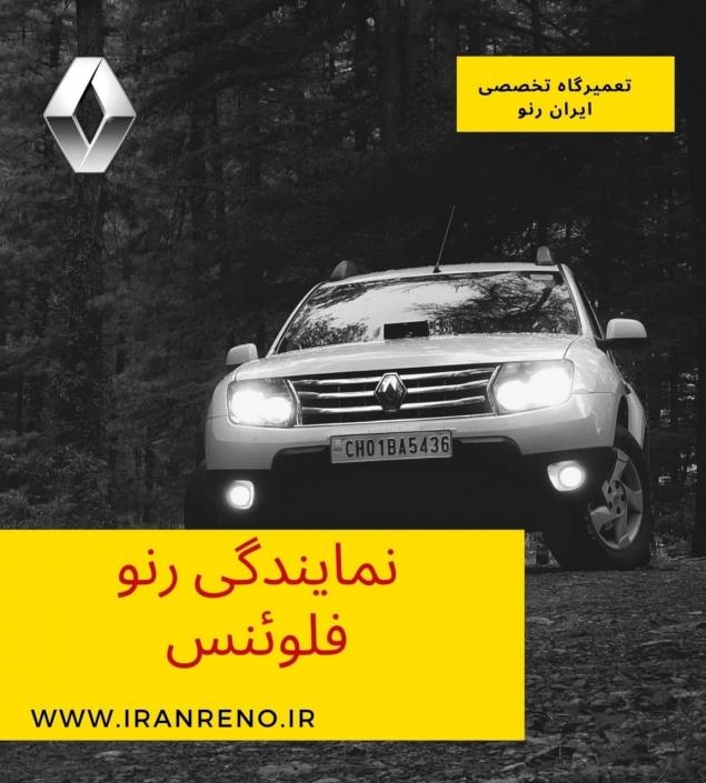نمایندگی رنو فلوئنس   نمایندگی رنو فلوئنس در تهران