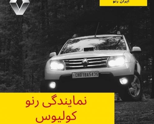 نمایندگی رنو کولیوس | نمایندگی رنو کولیوس در تهران