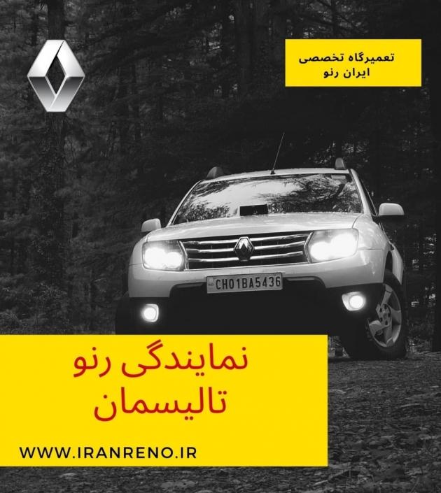 نمایندگی رنو تالیسمان | نمایندگی رنو تالیسمان در تهران