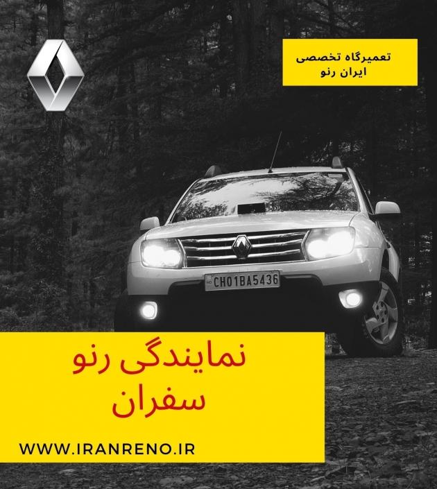 نمایندگی رنو سفران   نمایندگی رنو سفران در تهران   نمایندگی رنو سفران در شرق تهران